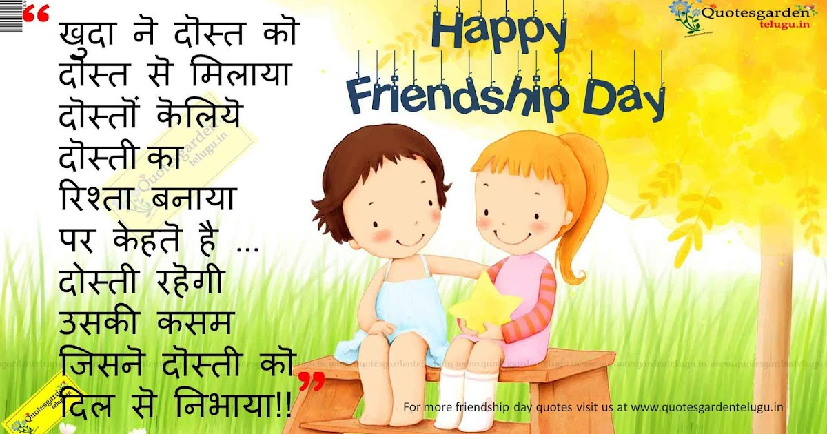 Friendship day Quotes greetings images wallpapers in hindi ...