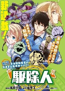 [Cap 4] Exterminator (Manga)