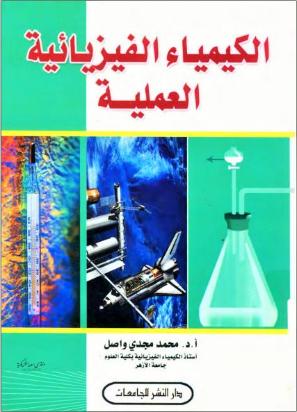 الكيمياء الفيزيائية العملية.pdf تحميل مباشر وسريع جداً