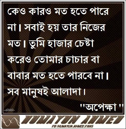 Bengali Heart Touching Quotes: Quotes By Humayun Ahmed
