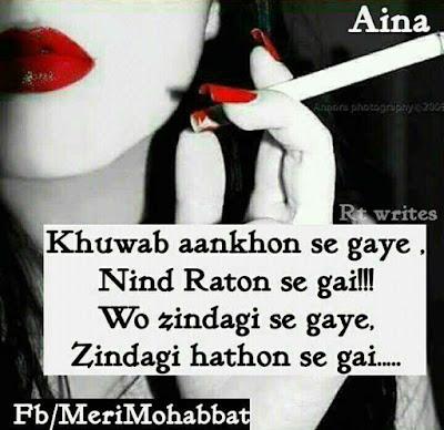 Meri Mohabbat Diary Images - Khuwab aankhon se gaye Nind Raton Se Gai Wo Zindagi se Gaye Zindagi Haton se Gaye
