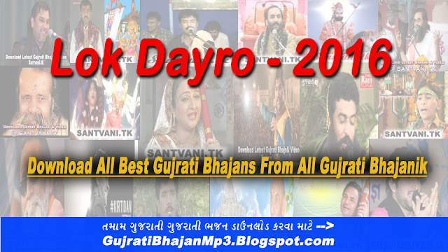Gujrati Lok Dayro Bhajan 2016 Mp3 Download