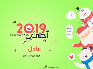 2019 احلى مع عادل