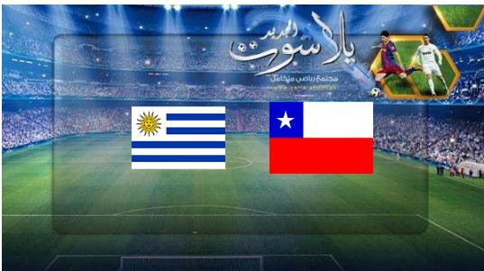 نتيجة مباراة أوروجواي وتشيلي بتاريخ 25-06-2019 بطولة كوبا أمريكا