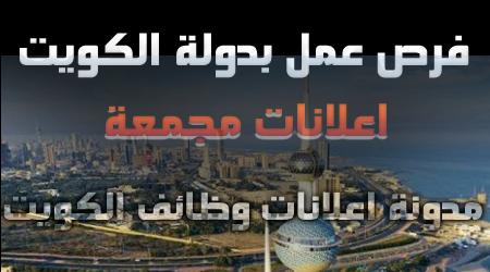 تجميع اعلانات وظائف الكويت بداية الاسبوع 12 يناير 2019 1