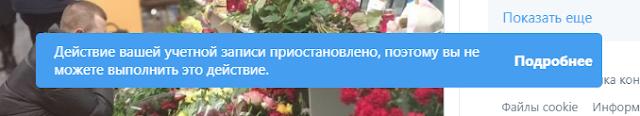 Массовая блокировка твиттер-аккаунтов