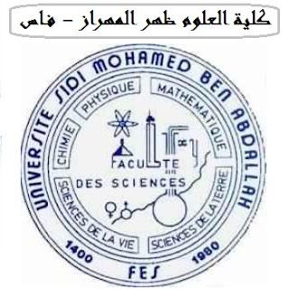 alwadifa_maroc_2018_emploi_public_job