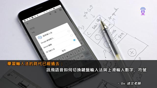 學習輸入法的時代已經過去:訊飛語音如何切換鍵盤輸入法與上滑輸入數字、符號