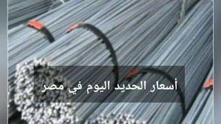 أسعار الحديد اليوم في مصر بجميع مصانع الحديد تعرف الآن على سعر الحديد