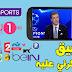 مراجعة_APK : استمع بمشاهدة القنوات العربية و العالمية مع مباريات كأس العالم بروسيا 2018 مجانا