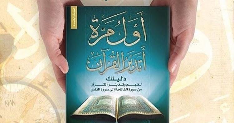 كتاب اول مرة اتدبر القرآن pdf
