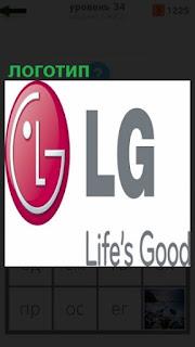 1100 слов логотип и обозначение известной фирмы 34 уровень