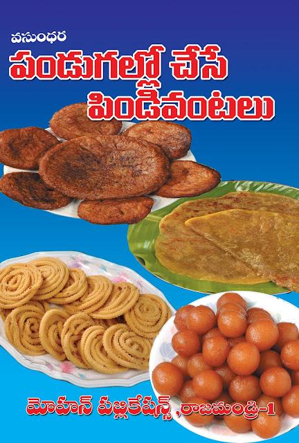 పండుగల్లో చేసే పిండి వంటలు | Pandugalo Chese Pindi Vantalu | GRANTHANIDHI | MOHANPUBLICATIONS | bhaktipustakalu