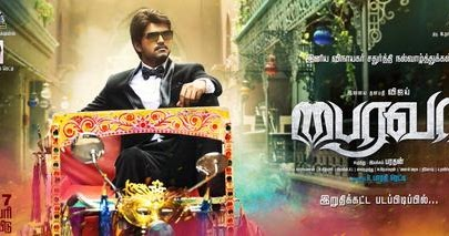 I tamil movie release date in Australia