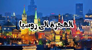 الهجرة الى روسيا للعمل و الدراسة او الاستقرار – كل مايهمك-