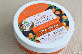 Eveline Cosmetics Viva Organic Body And Face Butter Review Naprobu