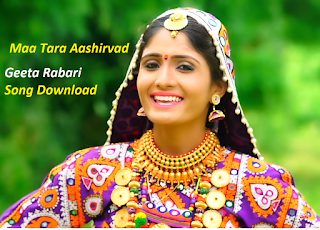 Gita rabari song mp3 Downloading LAtest Super hit song Audio geet