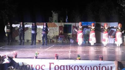 Φιλοπρόοδος Σύλλογος Γραικοχωρίου - Γιορτή Χορού 2016 (ΒΙΝΤΕΟ)