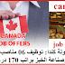 شركة بدولة كندا: توظيف 06 مناصب في انتاج وصناعة الخبز براتب 170 درهم لساعة