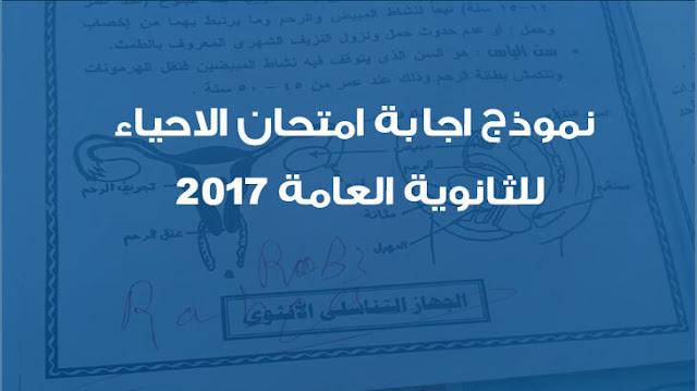نموذج اجابة امتحان الاحياء للثانوية العامة 2017