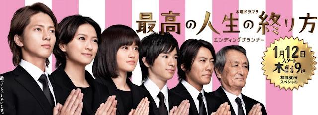 Download Dorama Jepang Saikou no Jinsei no Owarikata Batch Subtitle Indonesia