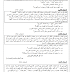 المراجعة النهائية في اللغه العربيه للصف الثالث الثانوي.مراجعة دليل التقويم فى اللغة العربية للشهادة الثانوية