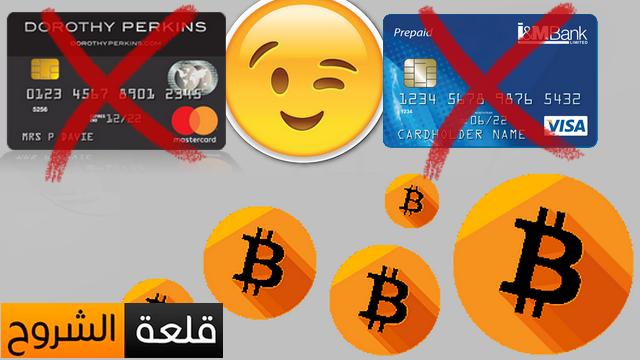 الحصول على عملة البيتكوين عبر شبكة الأنترنت بدون الحاجة لبطاقة مصرفية