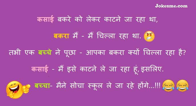 Hindi masaledaar jokes