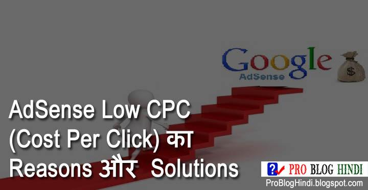 Google Adsense की CPC कैसे बढ़ाए - 7 आसान तरीके