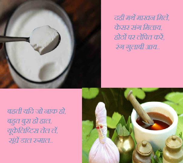 Svastha Jivan ke liye Amulya Dohe