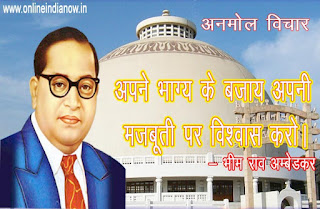 Dr.AMBEDKER ANMOL VICHAR PHOTO-बाबा साहब डॉ अम्बेडकर जी के अनमोल विचार TOP 10 Baba Sahab Dr.Ambedker Ji Ke Anmol Vichar Hindi - onlineindianow