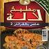 تحميل كتاب مطبخ لالة خاص بالغراتان2  -cuisine lellaspécial gratins 2