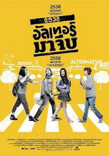 Download Film Back To The 90's (2015) Subtitle Indonesia