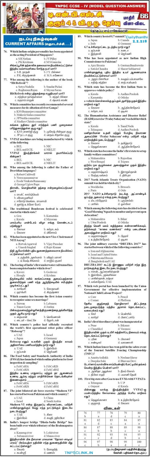 TNPSC Group 4 Current Affairs Model Papers - Dinathanthi Feb 2, 2018, Download as PDF