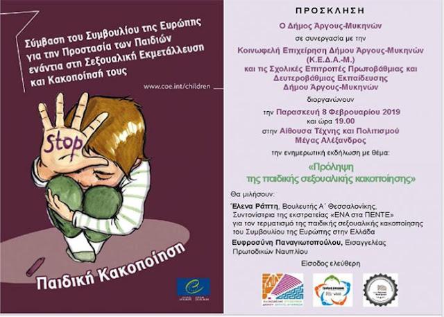 Ενημερωτική εκδηλωση για την πρόληψη της παιδικής σεξουαλικής στο Άργος