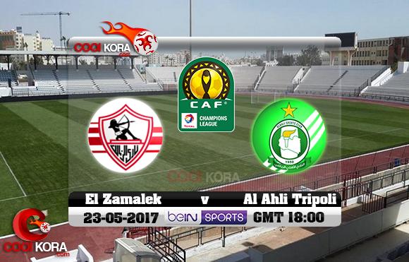 مشاهدة مباراة أهلي طرابلس والزمالك اليوم 23-5-2017 دوري أبطال أفريقيا