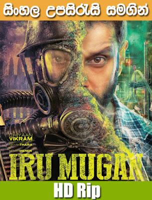 Iru Mugan 2016 Watch Online & Download