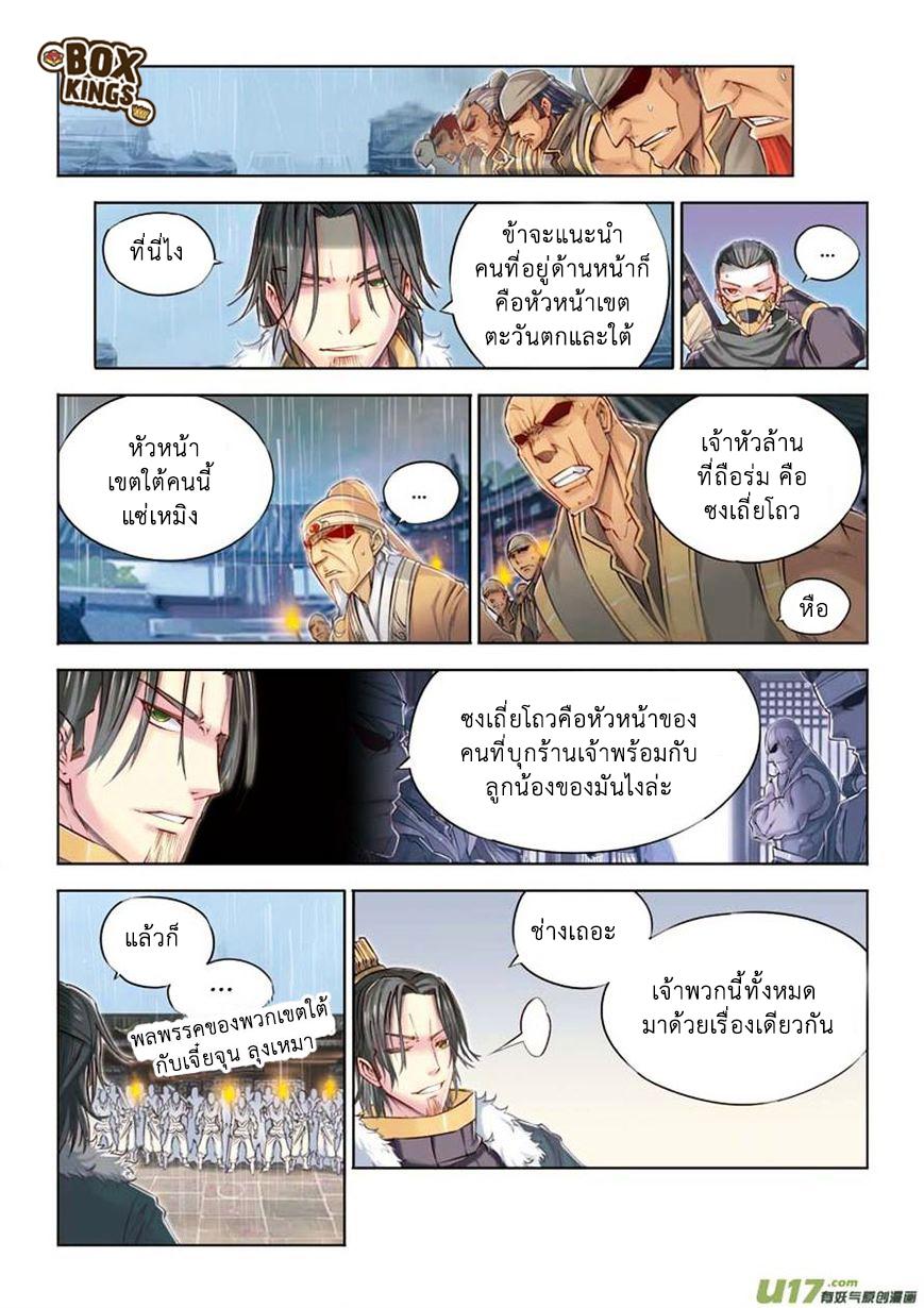 Jiang Ye ตอนที่ 12 หน้า 11