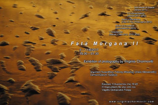 """Πρέβεζα: Σάββατο 5/8 τα εγκαίνια της φωτογραφικής έκθεσης """"Fata Morgana II"""" στη Δημοτική Πινακοθήκη """"Γιάννης Μόραλης"""""""