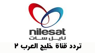 قناة خليج العرب 2  Khaleej Al Arab 2 احدث قنوات النايل سات
