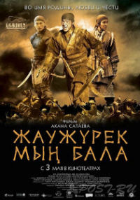 Xem Phim Cuộc Chiến Trên Thảo Nguyên 2012