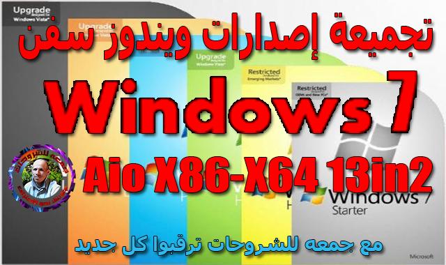 تجميعة إصدارات ويندوز سفن بتحديثات يناير 2019  Windows 7 Sp1 X86-X64 Aio 13in2