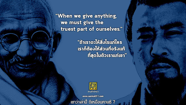 """When we give anything, we must give the truest part of ourselves.""    ""ถ้าเราจะให้สิ่งไรแก่ใคร เราก็ต้องให้ส่วนที่จริงแท้ ที่สุดในตัวเราแก่เขา"""