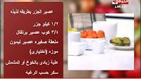 برنامج المطبخ الشيف آية حسنى حلقة الأربعاء 18-1-2017