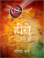 Hero (दी सीक्रेट) - Rhonda Byrne Motivational Book