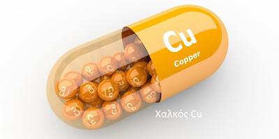 Xαλκός, ιχνοστοιχείο πολύ χρήσιμο στην υγεία, πηγές τροφών με χαλκό. Τοξικότητα