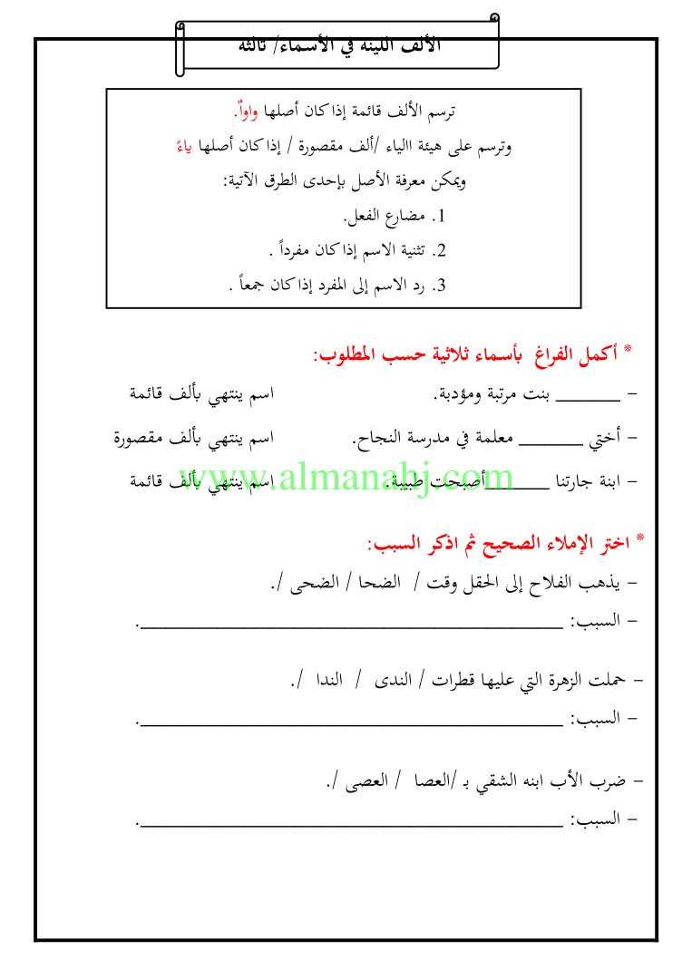 الصف الرابع لغة عربية الفصل الأول مراجعة نهائية قبل الامتحان Private School School World Information
