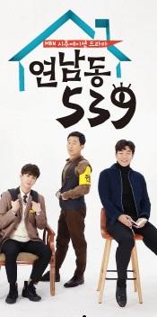 Pemeran Drama Korea Yeonnam-dong 539 (2018)