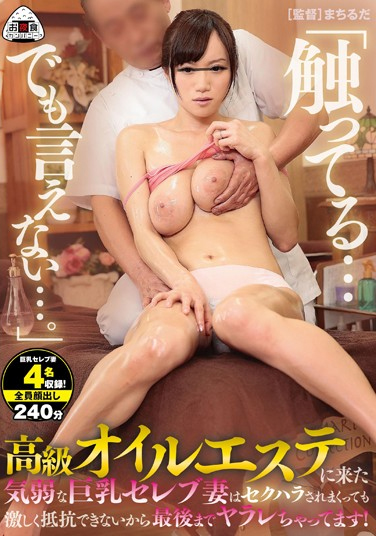 OYC-006 I Can Not Say Touch Is Even Timid Big Celebrity Wife Who Came To Luxury Oil