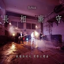 ToNick 長相廝守 Jeung Seung Si Sau Chinese Pinyin Lyrics